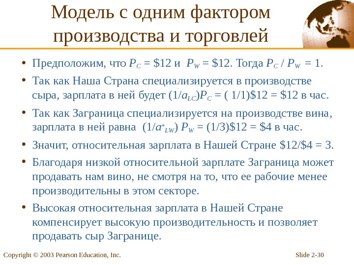 Slide 2 - 30 Copyright © 2003 Pearson Education, Inc.  • Предположим, что  PC