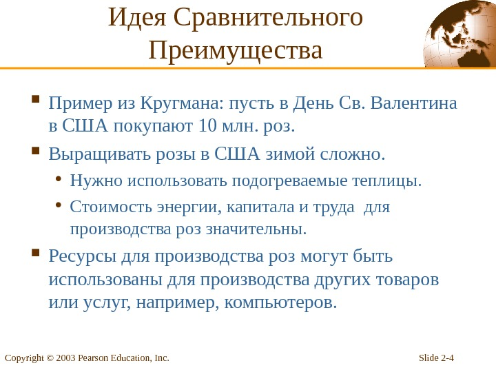 Slide 2 - 4 Copyright © 2003 Pearson Education, Inc.  Пример из Кругмана: пусть в