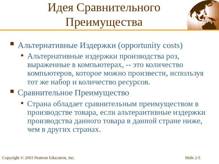 Slide 2 - 5 Copyright © 2003 Pearson Education, Inc.  Альтернативные Издержки ( opportunity costs
