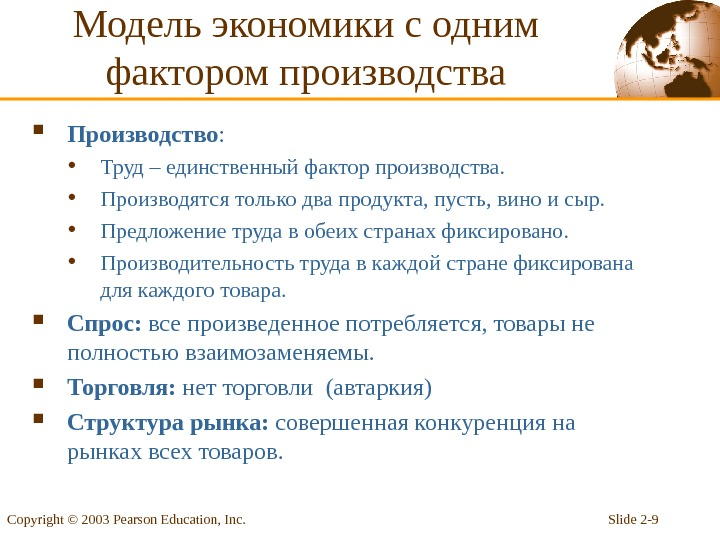 Slide 2 - 9 Copyright © 2003 Pearson Education, Inc. Модель экономики с одним фактором