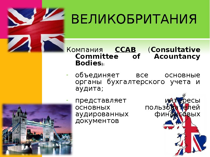 ВЕЛИКОБРИТАНИЯ Компания ССАВ  ( С onsultative Committee of Acountancy  Bodies ): - объединяет все