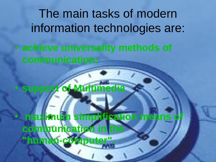 The main tasks of modern information technologies are:  • achieve universality methods of