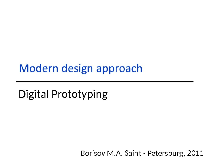 Digital Prototyping  Borisov М. А. S ain t - Petersburg, 201 1