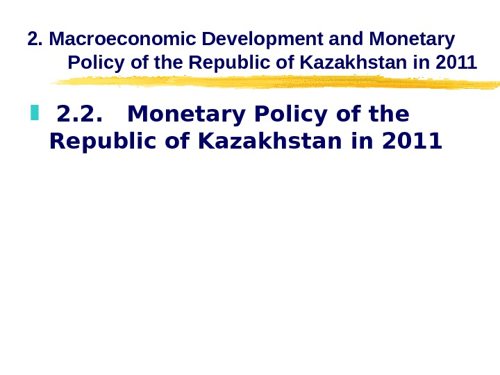 2. Macroeconomic Development and Monetary Policy of the Republic of Kazakhstan in 2011  2. 2.