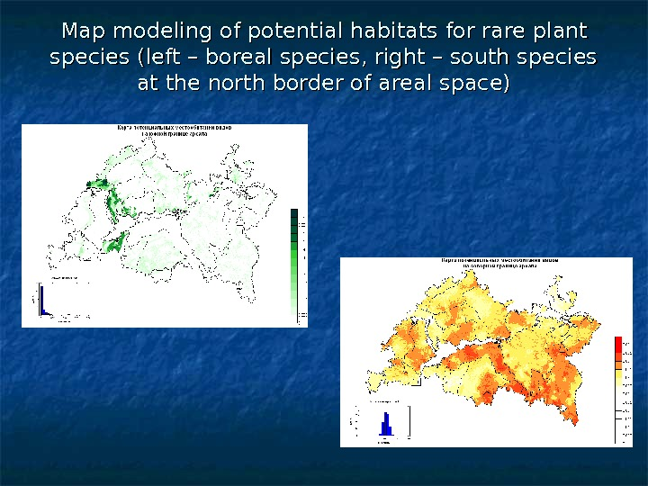 Map modeling of potential habitats for rare plant species (left – boreal species, right
