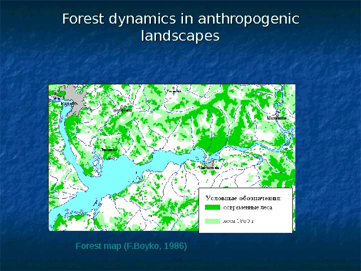 Forest dynamics in anthropogenic landscapes Forest map ( F. Boyko, 1986 )