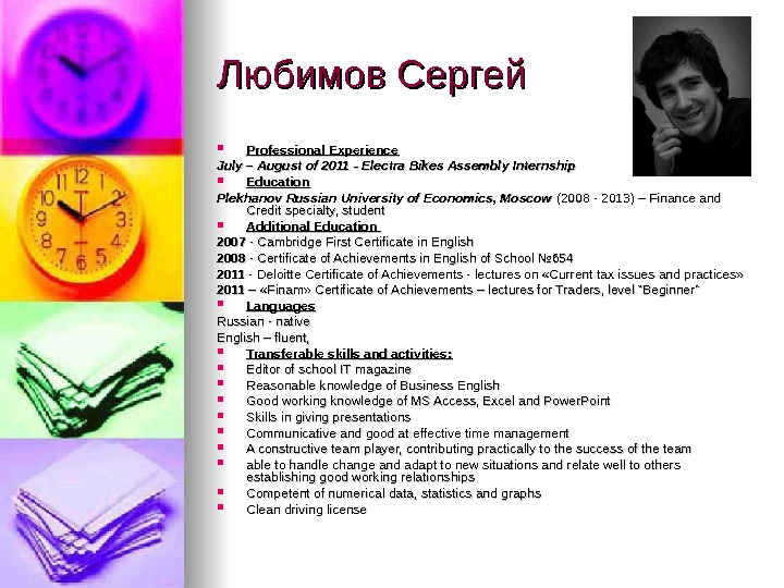 Любимов Сергей Professional Experience July – August of 2011 - - Electra Bikes Assembly