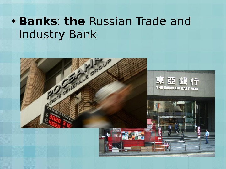 • Banks :  the Russian Trade and Industry Bank