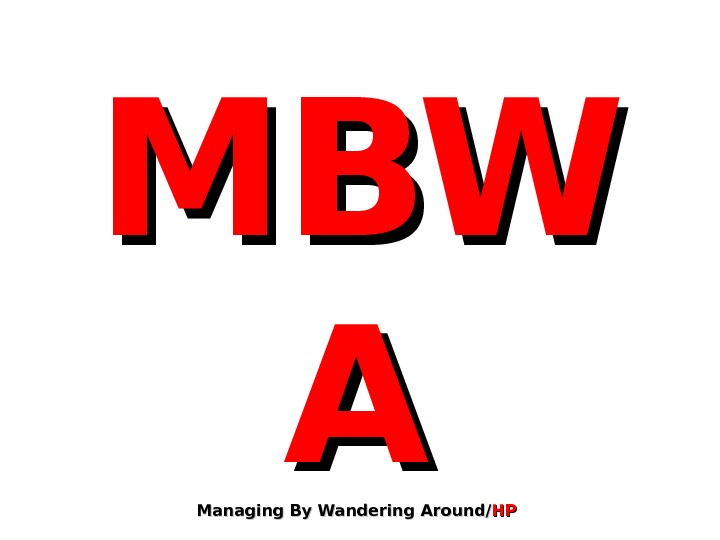 MBWMBW AA Managing By Wandering Around/ HPHP