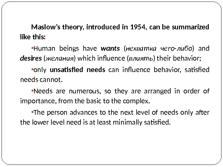 Maslow's theory,  introduced in 1954,  can be summarized like this:  • Human beings