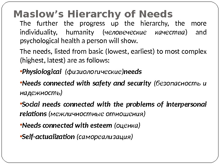 Maslow's Hierarchy of Needs The further the progress up the hierarchy,  the more individuality,