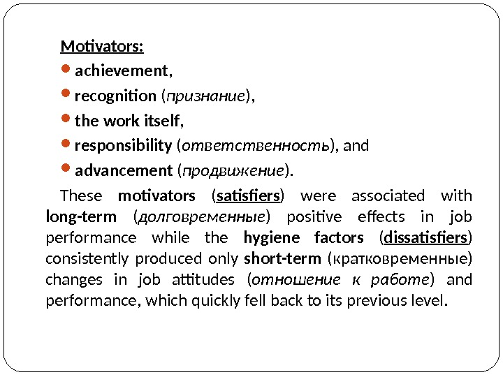 Motivators:  achievement ,  recognition ( признание ) ,  the work itself ,