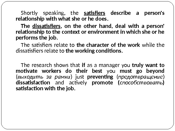 Shortly speaking,  the satisfiers  describe a person's relationship with what she or he does.