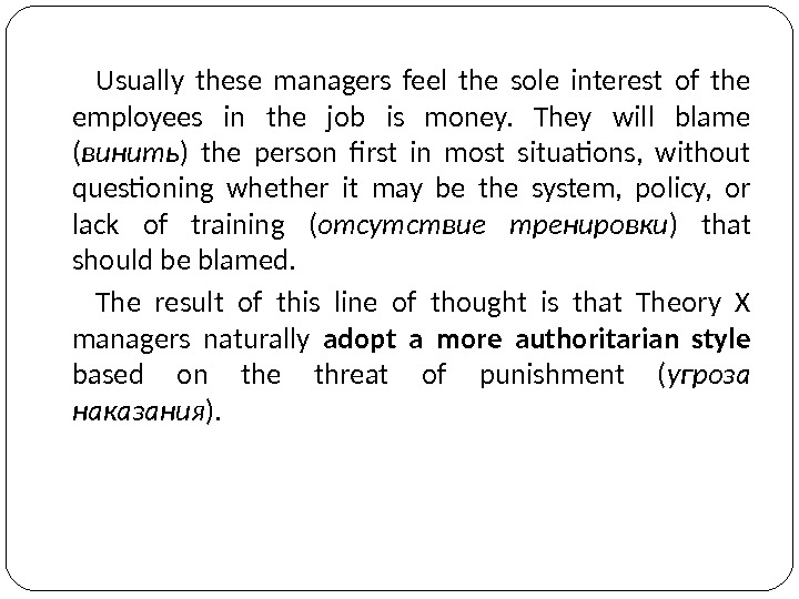 Usually these managers feel the sole interest  of the employees in the job is money.