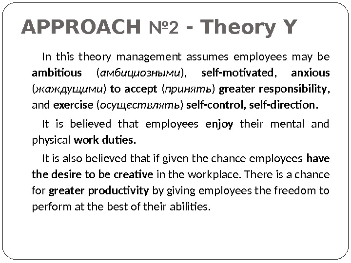 APPROACH № 2 - Theory Y In this theory management assumes employees may be ambitious