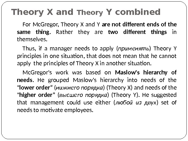 Theory X and Theory Y combined For Mc. Gregor,  Theory X and Y are not