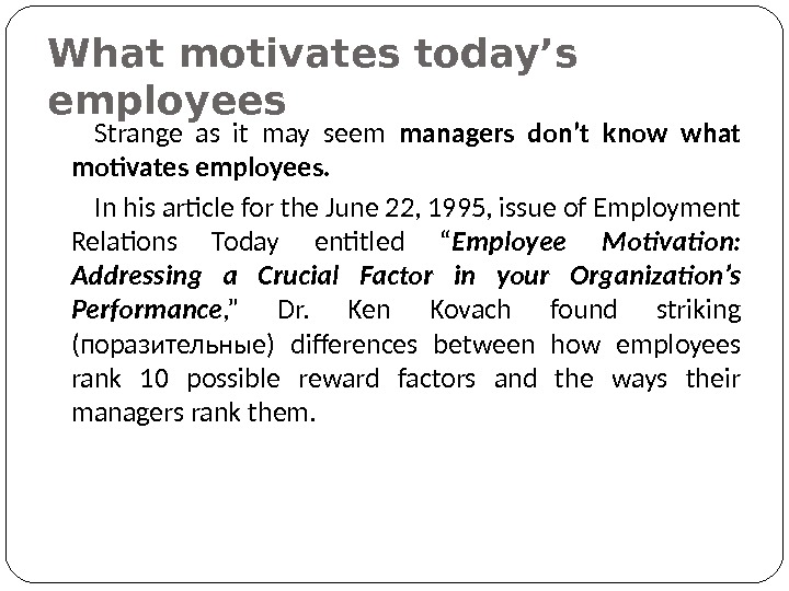 What motivates today's employees Strange as it may seem managers don't know what motivates employees. In