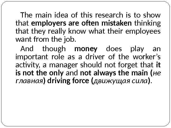 The main idea of this research is to show that employers are often mistaken thinking that