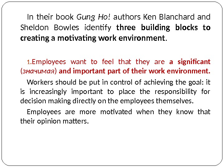 In their book Gung Ho! authors Ken Blanchard and Sheldon Bowles identify three building blocks to