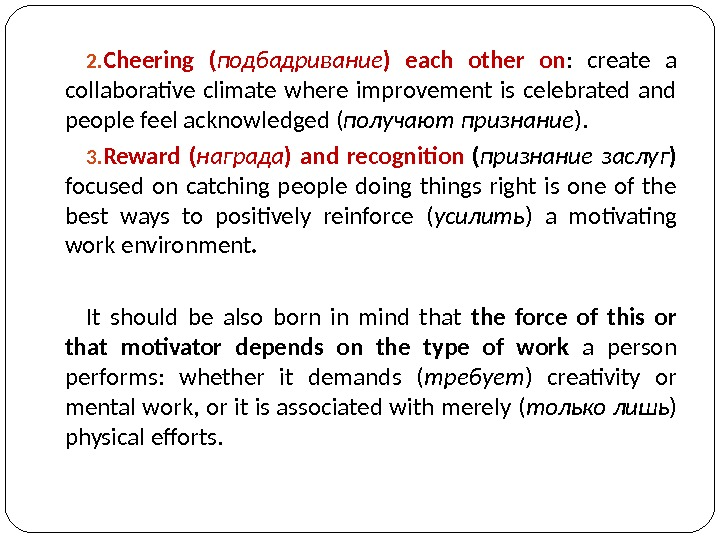 2. Cheering ( подбадривание ) each other on :  create a collaborative climate where improvement