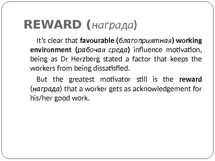REWARD ( награда ) It's clear that favourable ( благоприятная ) working environment  ( рабочая