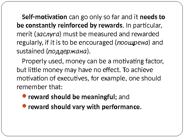 Self-motivation can go only so far and it needs to be constantly reinforced by rewards. In