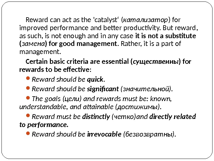 Reward can act as the 'catalyst' ( катализатор ) for improved performance and better productivity. But