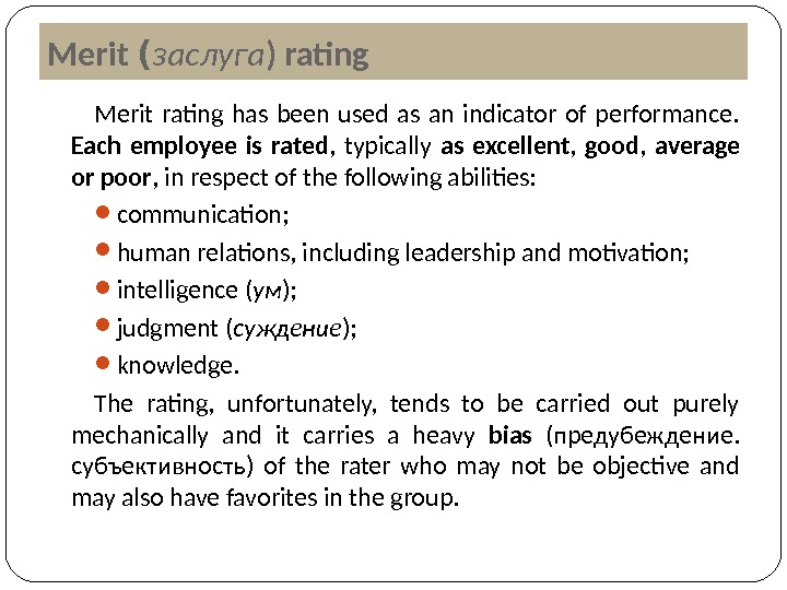 Merit ( заслуга ) rating Merit rating has been used as an indicator of performance.