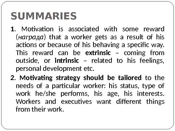 SUMMARIES 1.  Motivation is associated with some reward ( награда ) that a worker gets