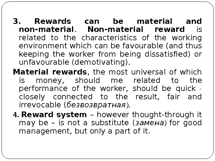 3.  Rewards can be material and non-material.  Non-material reward is related to the characteristics