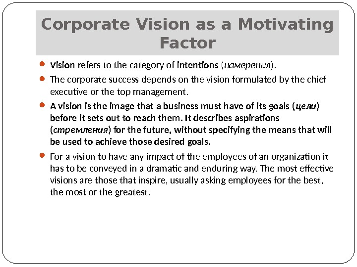 Corporate Vision as a Motivating Factor Vision refers to the category of intentions ( намерения ).