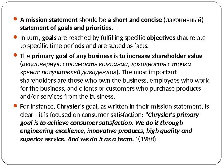A mission statement should be a short and concise ( лаконичный ) statement of goals