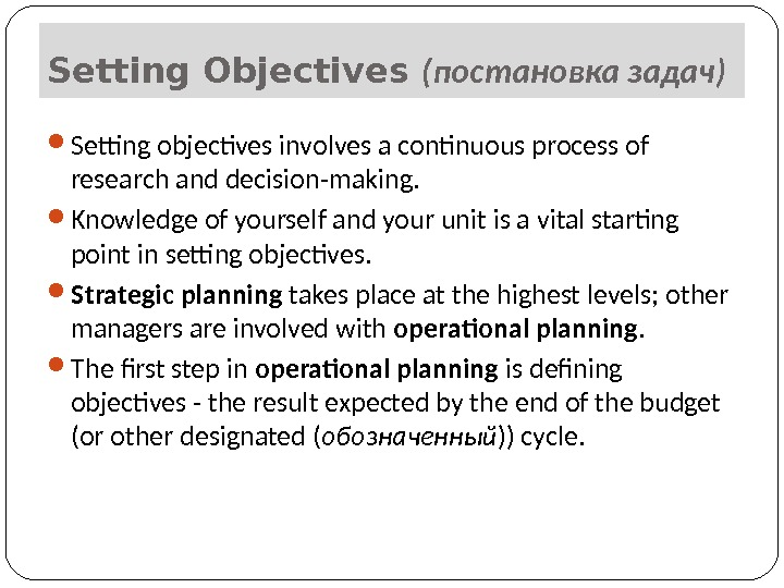 Setting Objectives (постановка задач) Setting objectives involves a continuous process of research and decision-making.  Knowledge