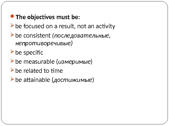 The objectives must be:  be focused on a result, not an activity  be