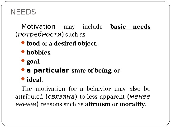 NEEDS Motivation may include basic needs  ( потребности ) such as  food or a