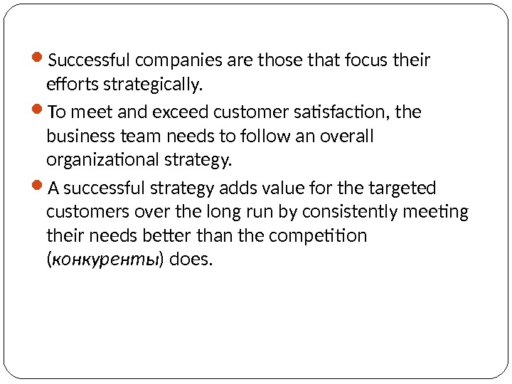 Successful companies are those that focus their efforts strategically.  To meet and exceed customer