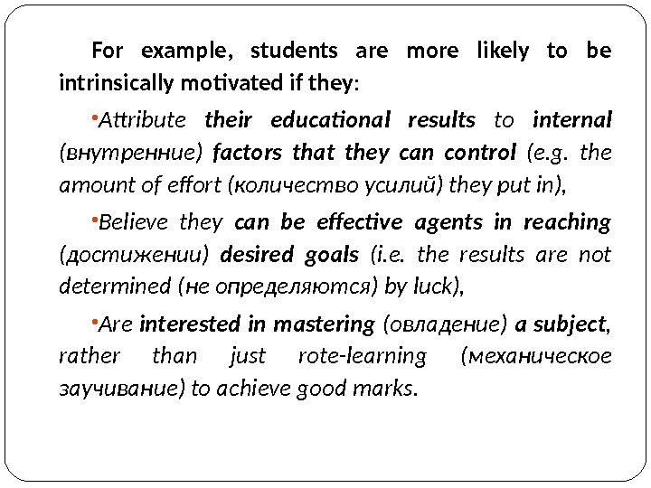 For example,  students are more likely to be intrinsically motivated if they :  •