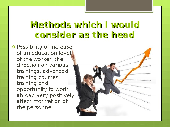 Possibility of increase of an education level of the worker, the direction on various trainings,