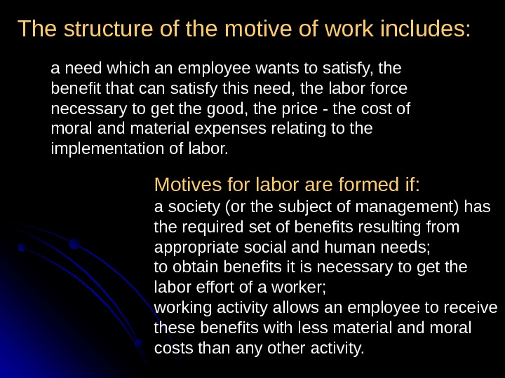 a need which an employee wants to satisfy, the benefit that can satisfy this need, the