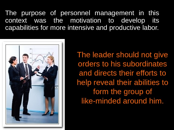 The leader should not give orders to his subordinates and directs their efforts to help reveal