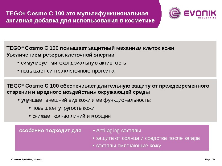 Consumer Specialties, 1 st version Page | 19 TEGO ® Cosmo C 100 повышает защитный механизм