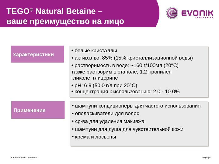 Care Specialties| 1 st version Page | 8 TEGO ® Natural Betaine – ваше преимущество на