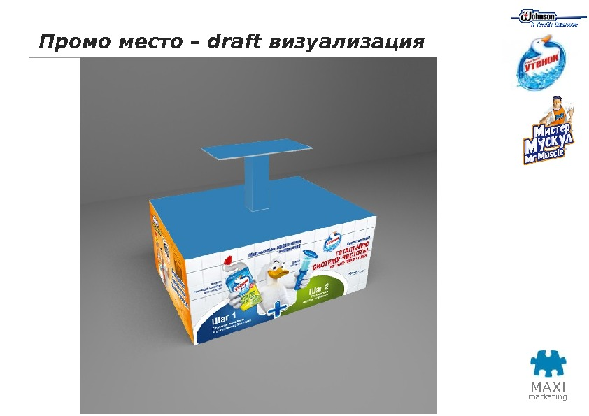 marketing MAXIПромо место – draft визуализация
