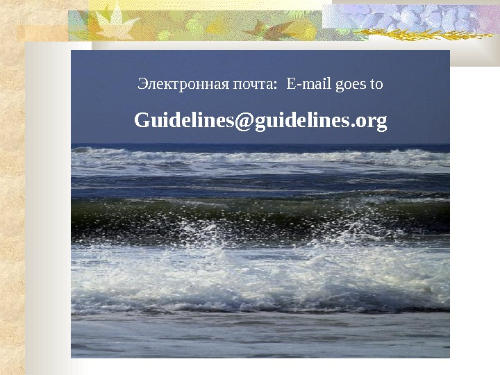Электронная почта: E-mail goes to Guidelines@guidelines. org