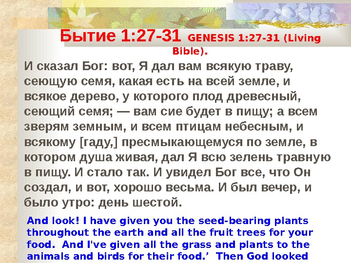 Бытие 1 : 27-31  GENESIS 1: 27-31 (Living Bible). And look! I have