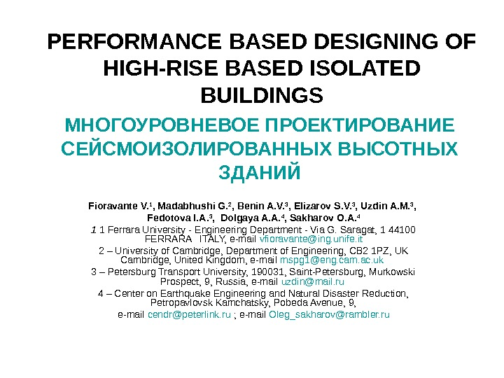 PERFORMANCE BASED DESIGNING OF HIGH-RISE BASED ISOLATED BUILDINGS Fioravante V. 1 , Madabhushi G. 2 ,