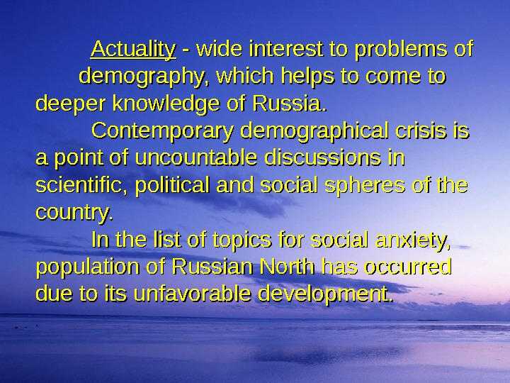 Actuality - wide interest to problems of   demography, which helps to come to