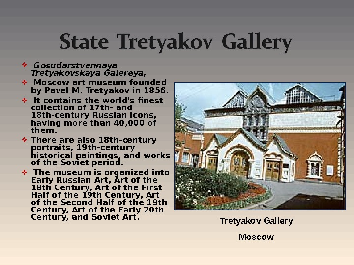 Gosudarstvennaya Tretyakovskaya Galereya, Moscow art museum founded by Pavel M. Tretyakov in 1856. It contains