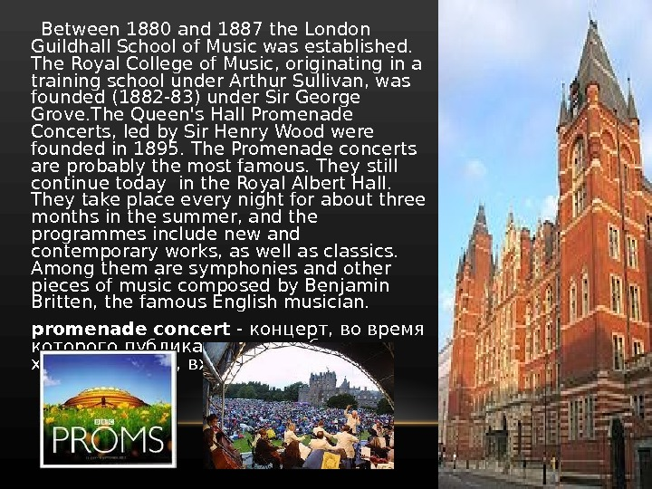 Between 1880 and 1887 the London Guildhall School of Music was established.  The