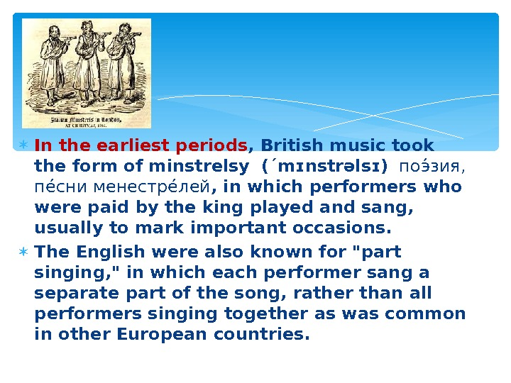 In the earliest periods , British music took the form of minstrelsy  (ˊmɪnstrəlsɪ) поээзия,